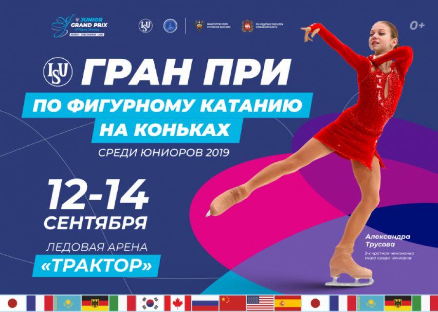 В Челябинске соберутся лучшие фигуристы мира