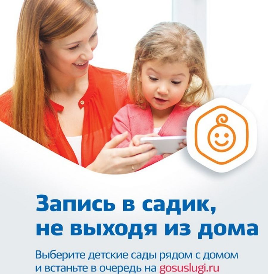 Записать ребёнка в детский сад можно самостоятельно