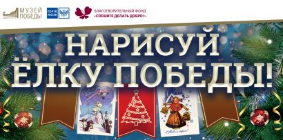 Устькатавцы могут принять участие в конкурсе «Нарисуй «Ёлку Победы»