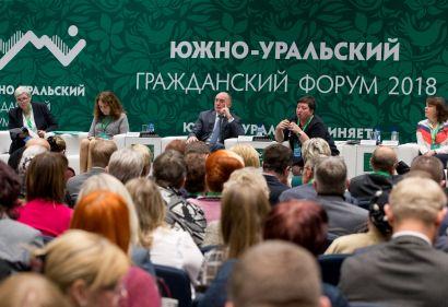 Гражданский форум в столице Южного Урала