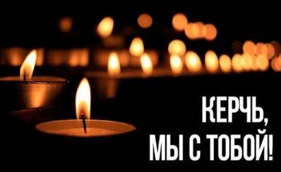 Депутаты ЗСО выразили соболезнования семьям погибших в Керчи