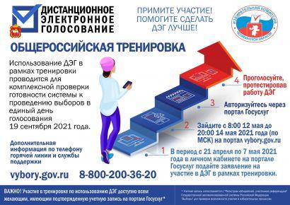 Территориальная комиссия Усть-Катава принимает участие в Общероссийской тренировке