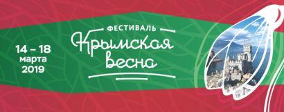 Южноуральцы отметят годовщину присоединения Крыма