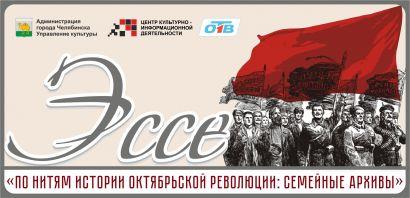По нитям истории Октябрьской революции: семейные архивы