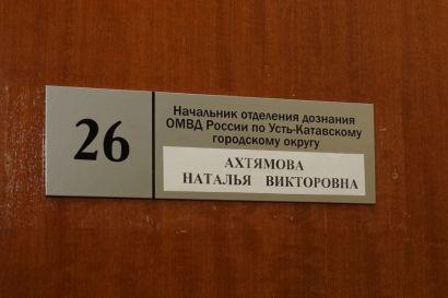 Полицейские изъяли у жителя Усть-Катава порох