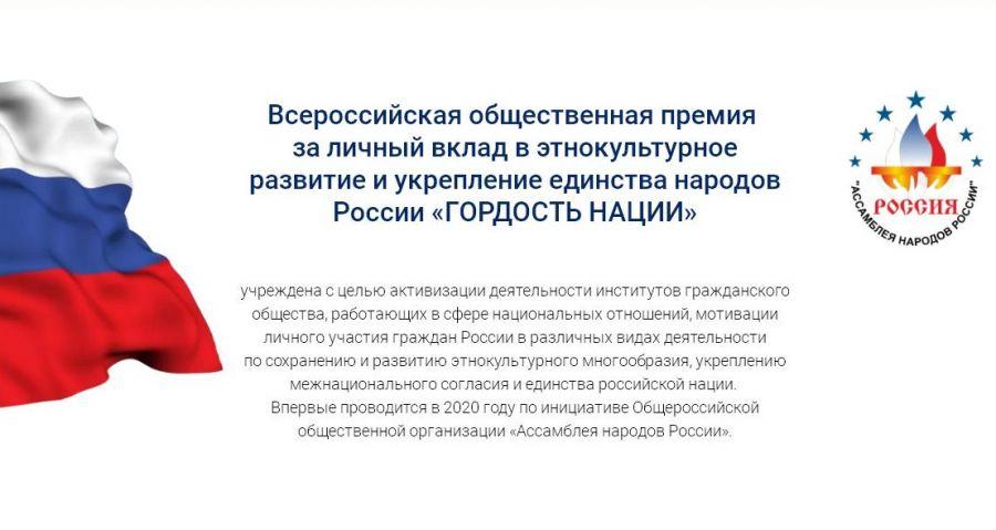 В России учреждена Всероссийская общественная премия в этнокультурной сфере