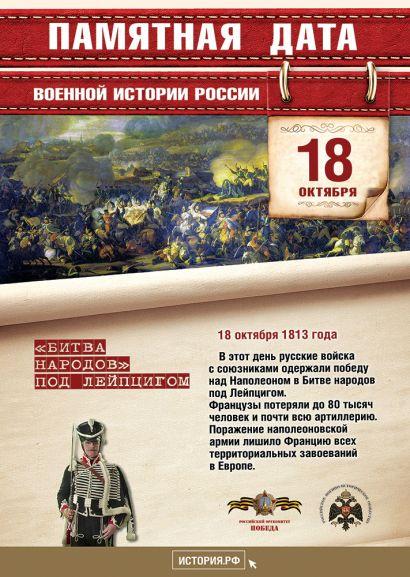 18 октября – памятная дата военной истории Отечества